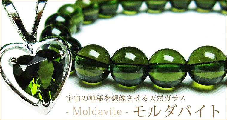 モルダバイト(モルダウ石)